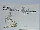 Булгаков В.И., Богданов А.П. Бунтари и правдоискатели в Русской православной церкви (б/у)., фото 5