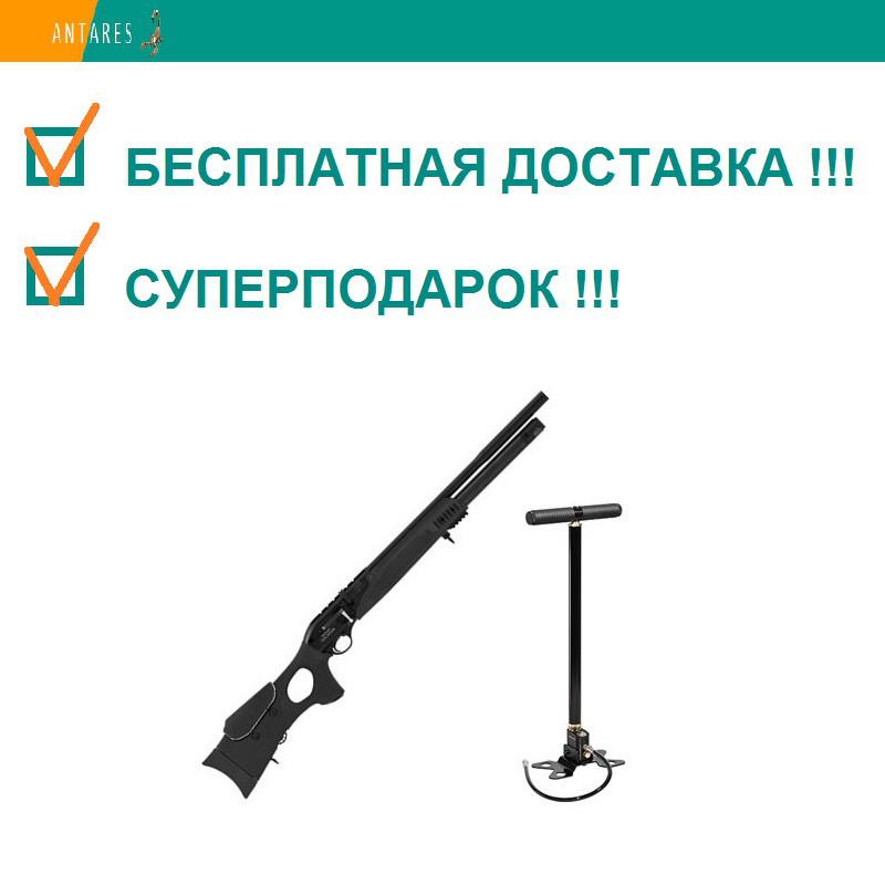 Пневматическая винтовка Hatsan Galatian III Carbine с насосом Hatsan предварительная накачка PCP 342 м/с