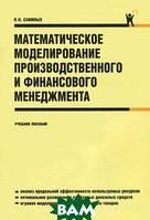 В. Н. Савиных Математическое моделирование производственного и финансового менеджмента