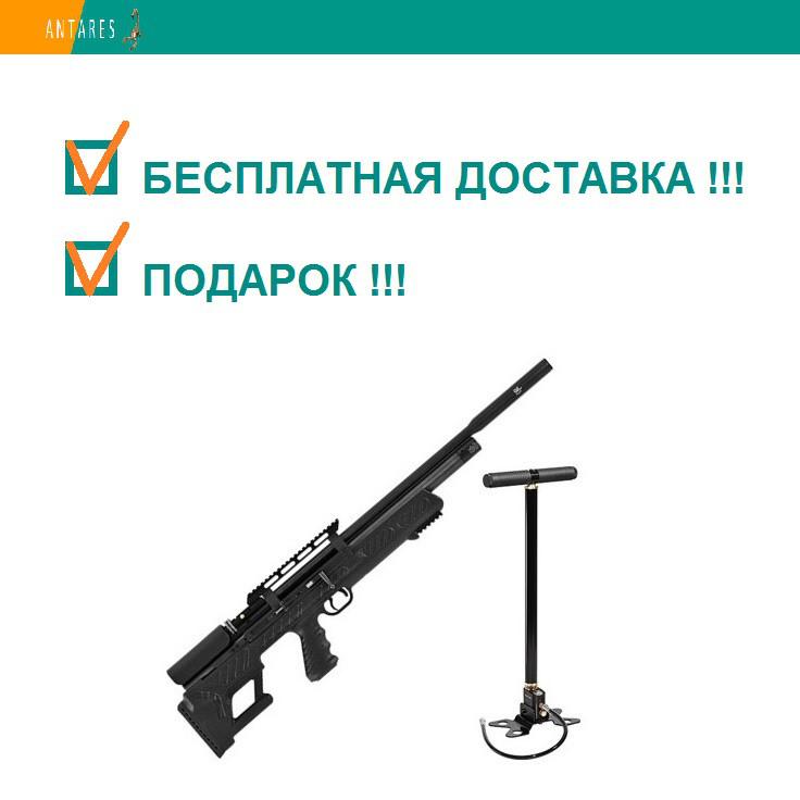 Пневматическая винтовка Hatsan BullBoss с насосом Hatsan предварительная накачка PCP 355 м/с
