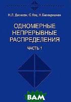 Н. Л. Джонсон, С. Коц, Н. Балакришнан Одномерные непрерывные распределения. В 2 частях. Часть 1