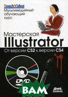 Лурекас П., Уэйнманн Э. Мастерская Illustrator. От версии CS2 к версии CS4. Серия: Мультимедийный обучающий курс