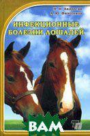 Андросик Н.Н., Финогенов А.Ю. Инфекционные болезни лошадей. Монография