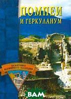 Е. Н. Грицак Помпеи и Геркуланум. Серия: Памятники всемирного наследия