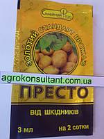 Престо (3 мл) — инсектицид системный, для долговременной защиты овощных, зерновых, виноградников и цветов.