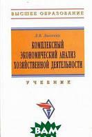 Лысенко Д.В. Комплексный экономический анализ хозяйственной деятельности. Гриф УМО МО РФ
