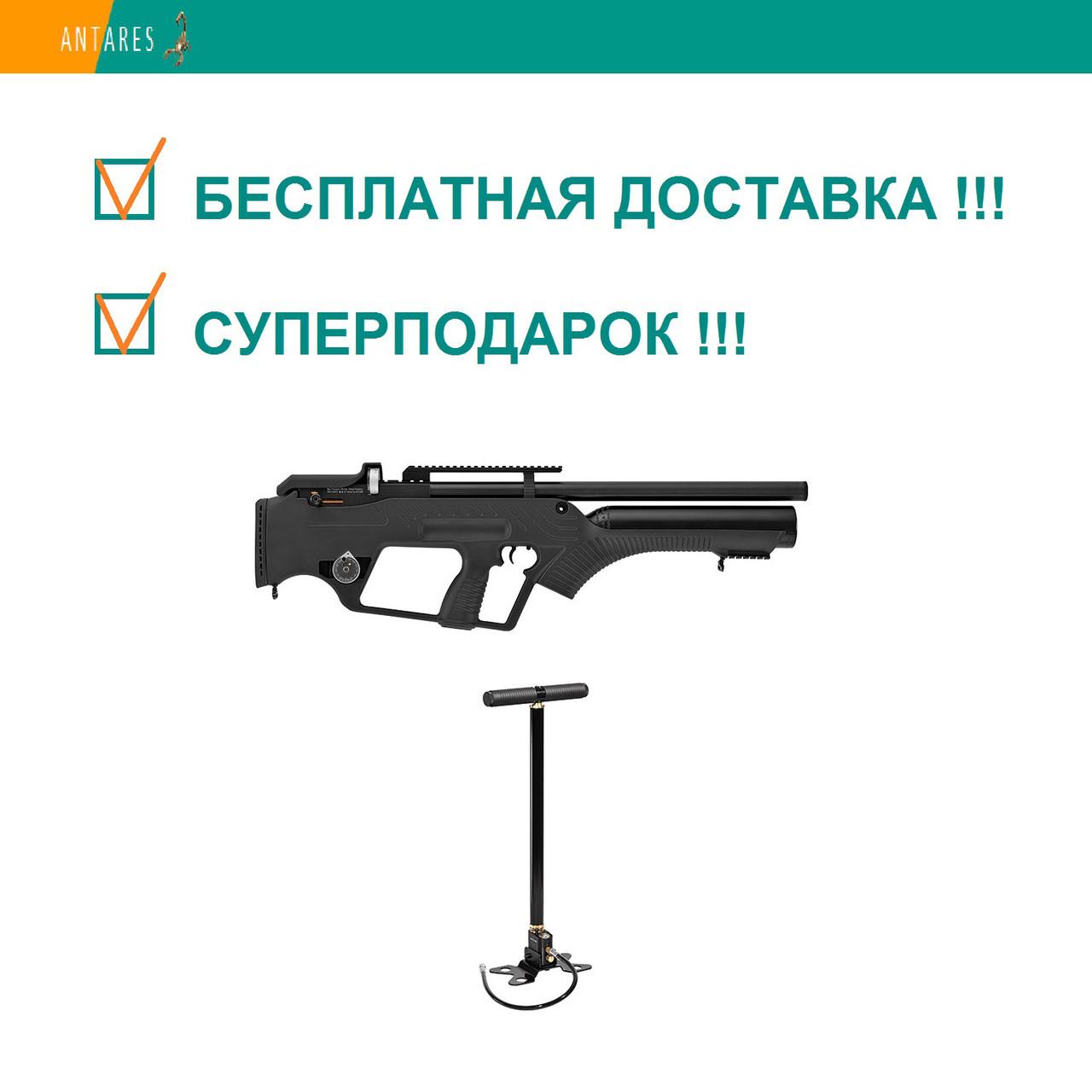 Пневматическая винтовка Hatsan Bullmaster с насосом предварительная накачка PCP полуавтоматич-й огонь 320 м/с