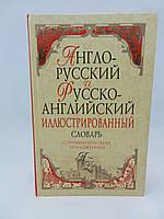Англо-русский и русско-английский иллюстрированный словарь с грамматическим приложением (б/у).