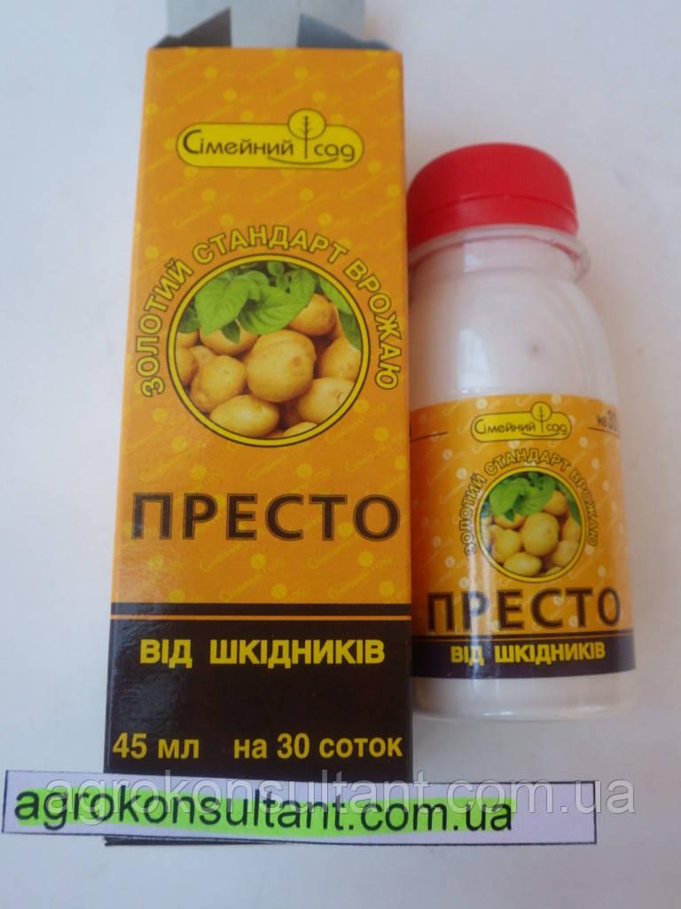 Престо (45 мл) — инсектицид системный, для долговременной защиты овощных, зерновых, виноградников и цветов.