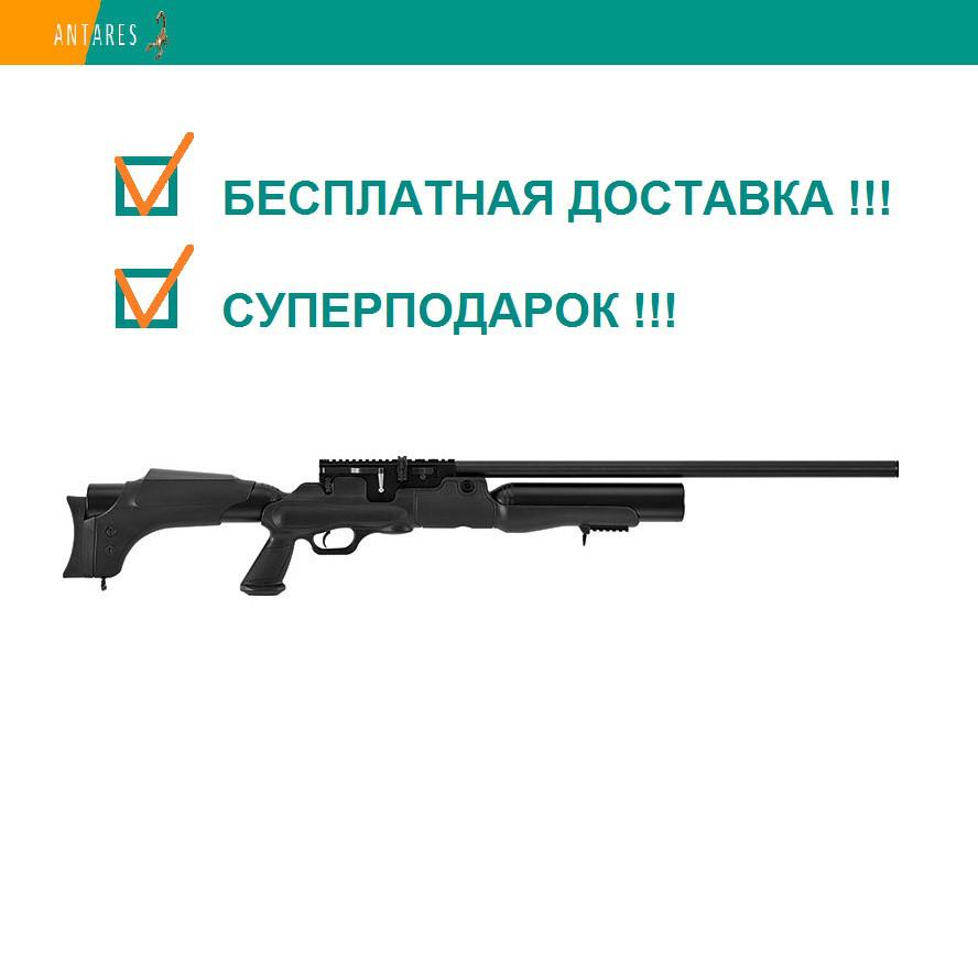 Пневматическая винтовка Hatsan Hercules предварительная накачка 396 м/с