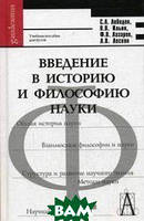 Лебедев С.А., Ильин В.В.  Введение в историю и философию науки. Гриф УМО по классическому университетскому образованию