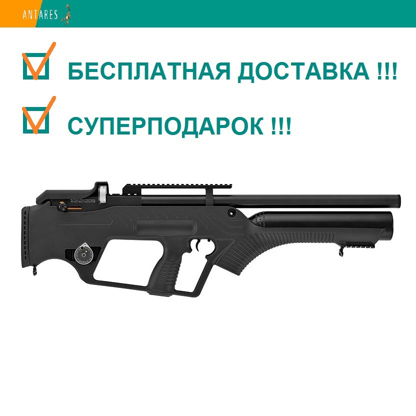 Пневматическая винтовка Hatsan Bullmaster с насосом Artemis предварительная накачка PCP полуавт огонь 320 м/с