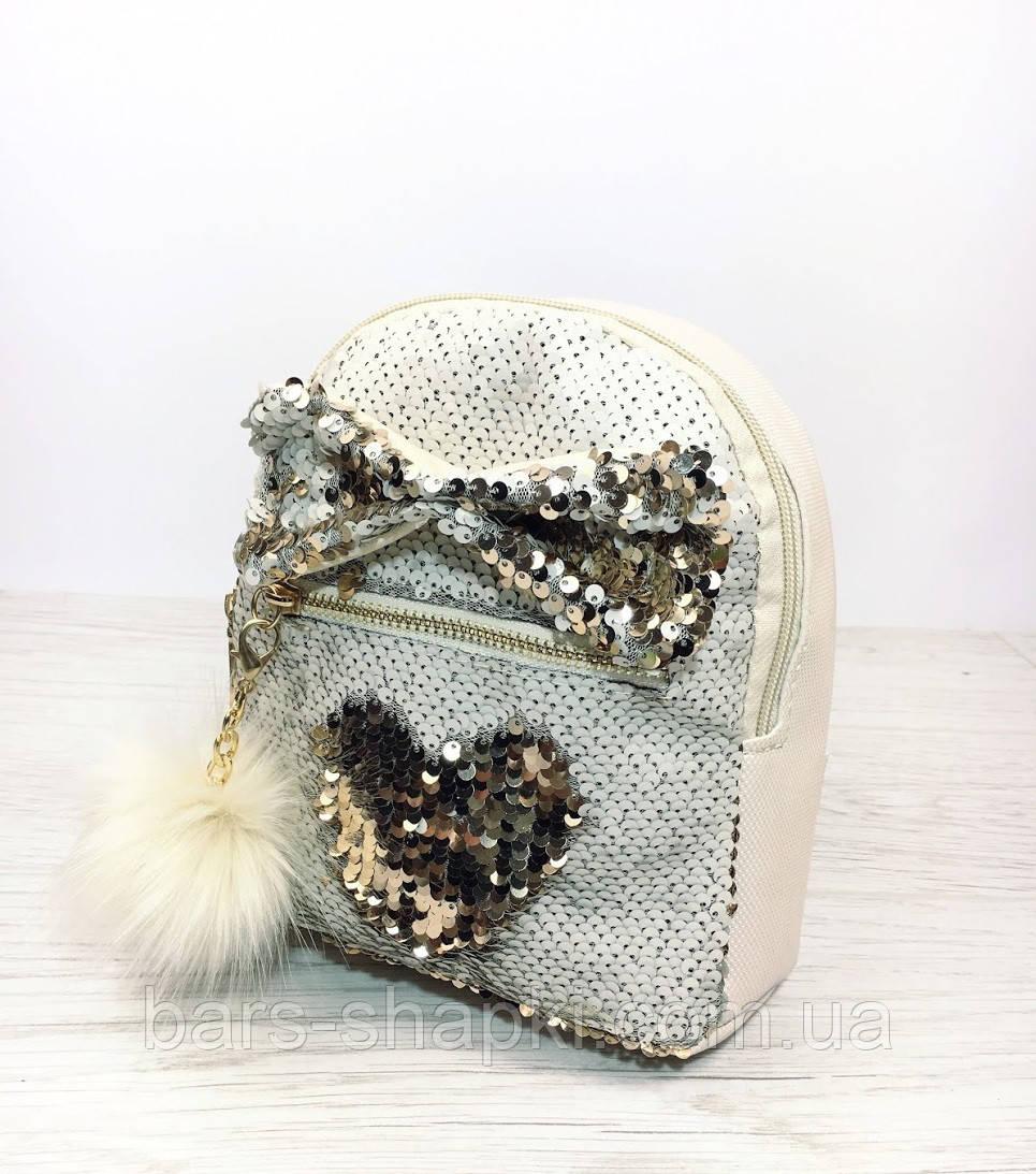 Стильный рюкзак бантиком, двусторонними пайетками и меховым помпоном. Цвет слоновая кость