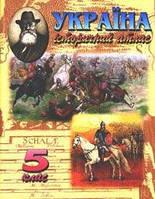 Атлас Історія України 5кл Мапа
