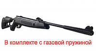 Винтовка пневматическая Hatsan Striker Edge в комплекте с газовой пружиной