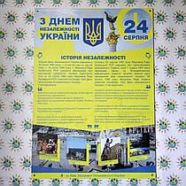 Стенд Історія незалежності України