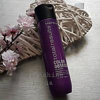 Шампунь для окрашенных волос с антиоксидантами Matrix Total Results Color Obsessed Shampoo