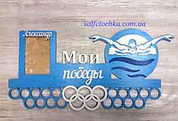 """Вешалка для медалей """" плавание"""""""