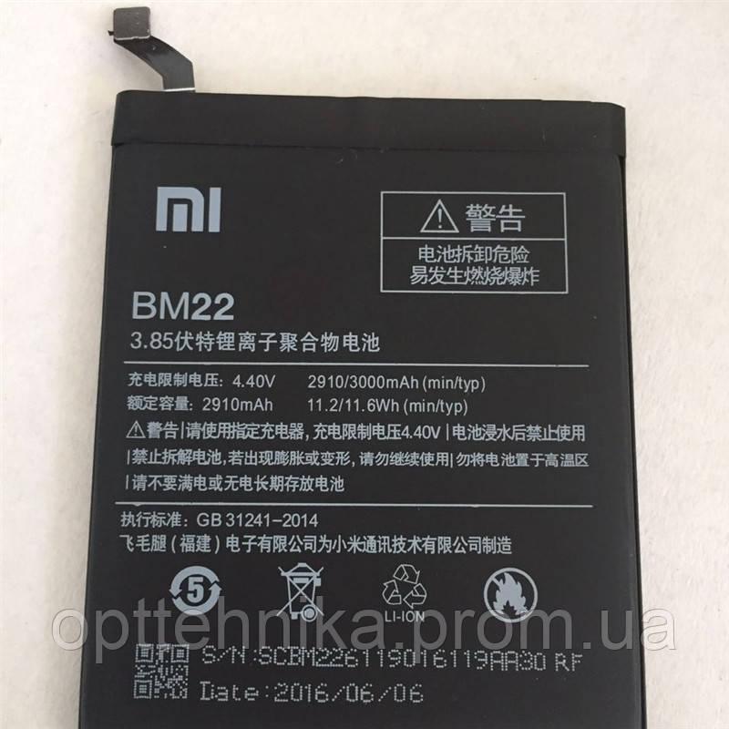 Аккумуляторные батареи Original Xiaomi MI5/BM22 (тех.пак)