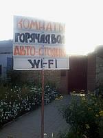 Отдых на Черном море, Лазурное (частный сектор)