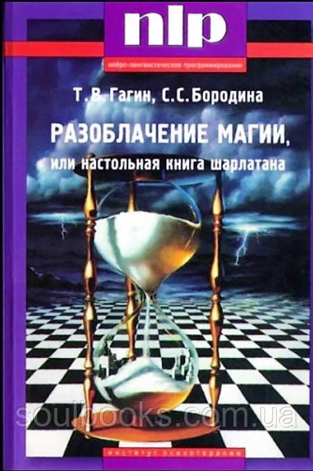 Разоблачение магии, или настольная книга шарлатана. Т.Гагин, С.Бородина.