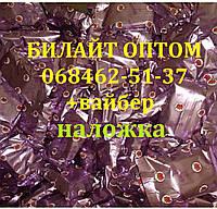 Билайт 90 Клубничка ОПТ и крупный ОПТ клубника бордовый B-lite для похудения