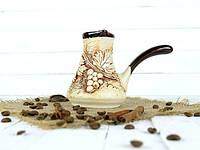 Турка лепной декор Виноград керамическая 150 мл