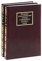 Историко-этимологический словарь современного русского языка в 2-х томах. Павел Черных