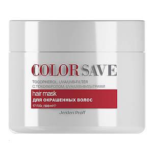 Маска для окрашенных волос Jerden Proff COLOR SAVE