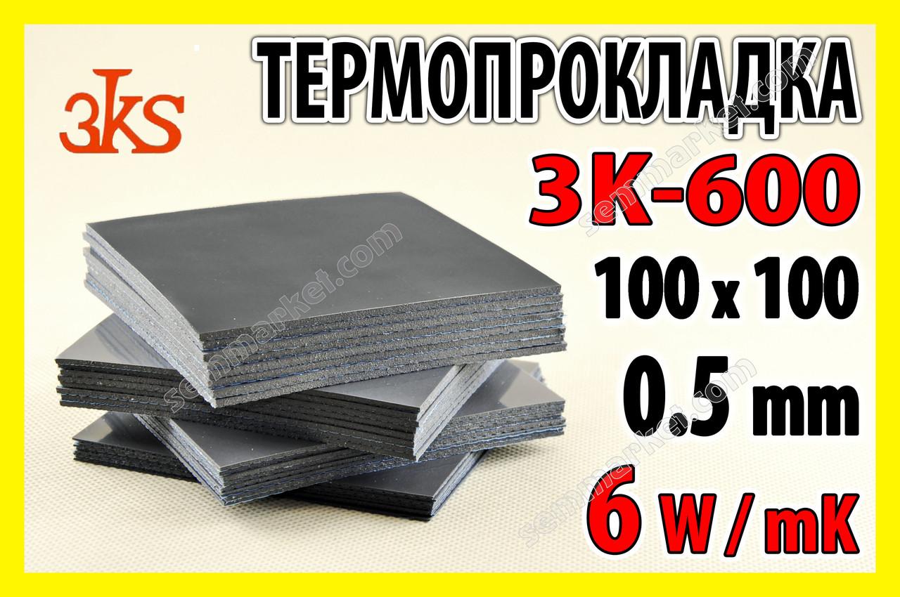 Термопрокладка 3K600 BK10 0.5мм 100x100 6W черная для видеокарт термоинтерфейс термопаста