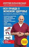 Вся правда о женском здоровье. Сергей Бубновский.