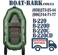 Bark B-220 1-местная лодка