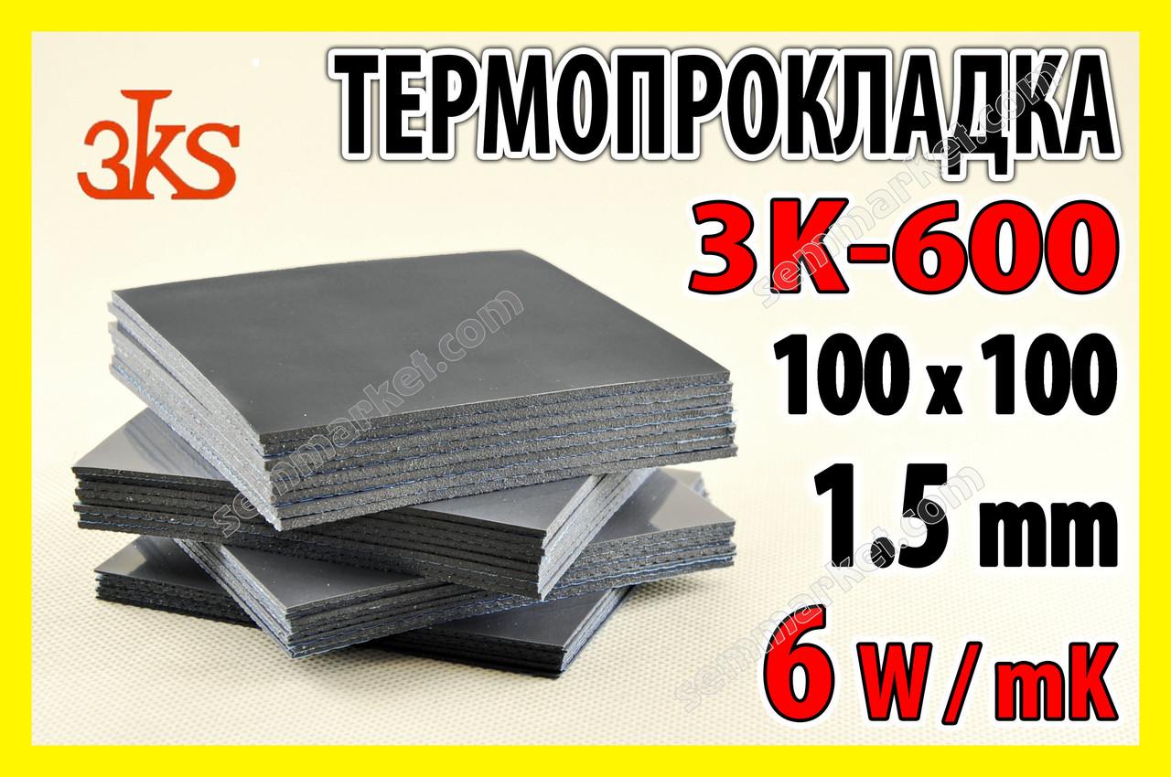 Термопрокладка 3K600 BK30 1.5мм 100x100 6W черная для видеокарт термоинтерфейс термопаста