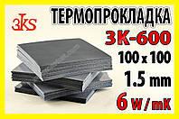 Термопрокладка 3K600 BK30 1.5мм 100x100 6W черная для видеокарт термоинтерфейс термопаста, фото 1