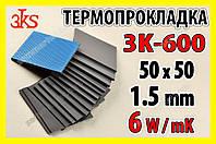 Термопрокладка 3K600 BK34 1.5мм 50x50 6W черная для видеокарт термоинтерфейс термопаста, фото 1