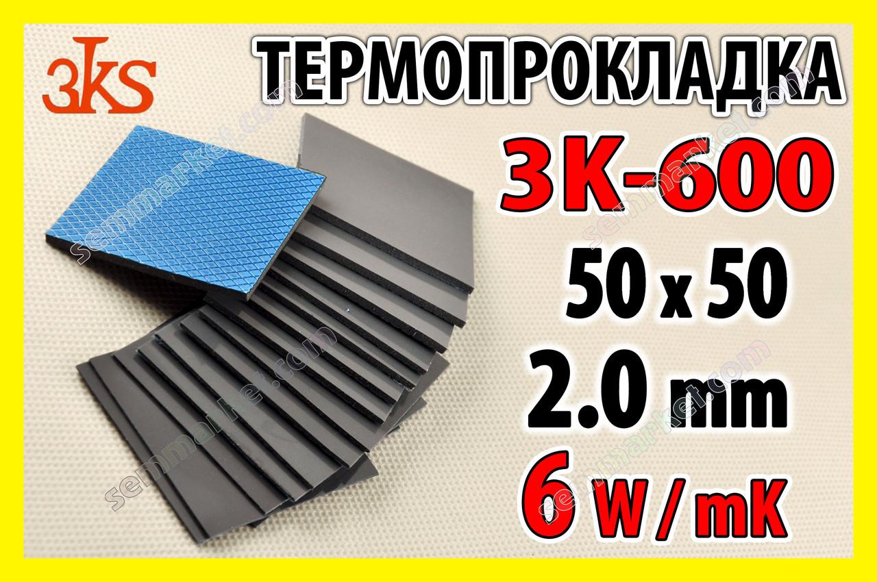 Термопрокладка 3K600 BK44 2.0мм 50x50 6W черная для видеокарт термоинтерфейс термопаста