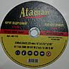 Круг абразивный отрезной Ataman 150 х 1,6 х 22