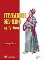 Глубокое обучение на Python Шолле Ф.