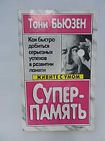 Бьюзен Т. Суперпамять (б/у).