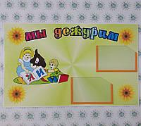 Уголок дежурств для детского сада Куклы