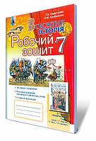 7 клас | Всесвітня історія. Робочий зошит | Ладиченко | Генеза