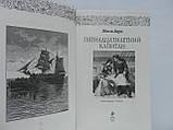 Верн Ж. Пятнадцатилетний капитан (б/у)., фото 5