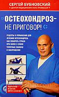 Остеохондроз  - не приговор! Сергей Бубновский