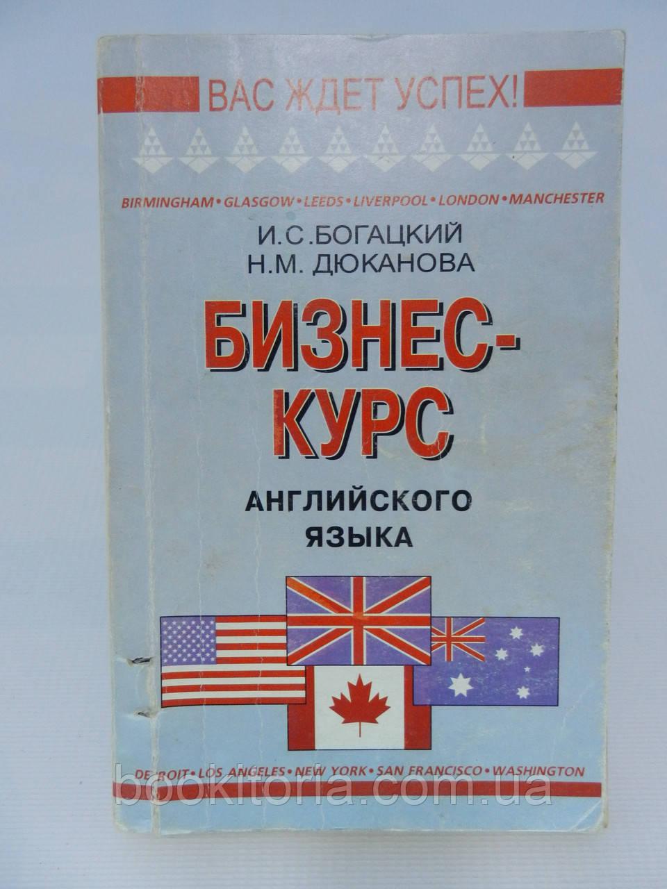 Решебник Бизнес-курс Английского Языка Игорь Богацкий