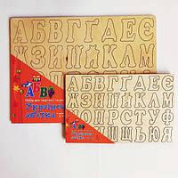 Набор для творчества и развития: Украинский алфавит на планшете малый