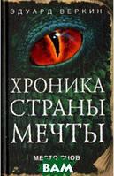 Веркин Эдуард Николаевич Место снов