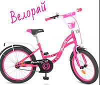 Детский двухколесный велосипед 20 дюймов для девочек Profi от 6 до 11 лет  Y2023 малиновый
