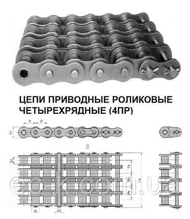 Цепи 4ПР - 25,4-22800 (ISO 16А-4), фото 2