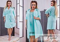 Женский комплект комбинация пеньюар ночная сорочка и халат с кружевом мята ментол батал больших размеров