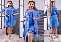 Женский комплект комбинация пеньюар ночная сорочка и халат с кружевом синий голубой батал больших размеров